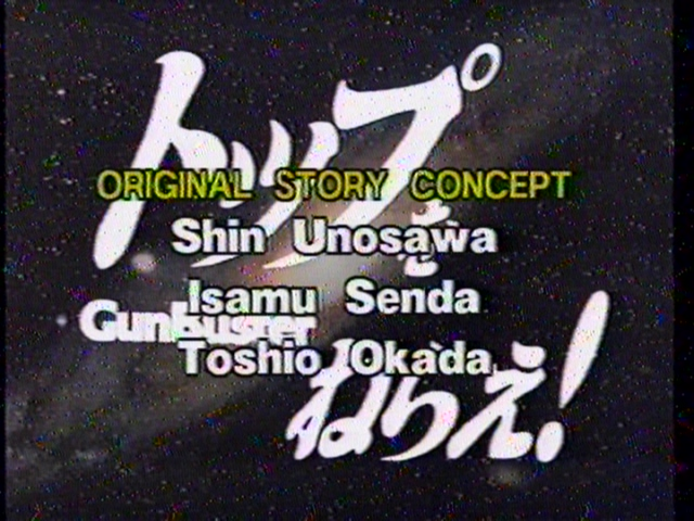 Wow, I had no idea Gunbuster had such a complicated full title.